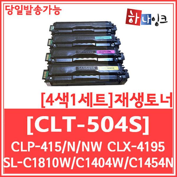 삼성 재생토너 4색1세트 CLT-504S 완제품
