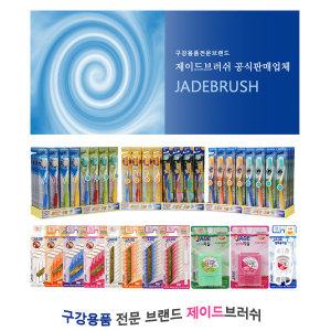 제이드 칫솔 치간칫솔 모음/혀크리너/치실/교정용/금