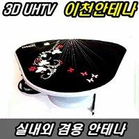 디지털 TV UHD 안테나 실내 지상파  HD DTV 수신기DMB