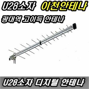 공시청 UHD TV 안테나 설치 지상파 HD DTV UHF 수신기