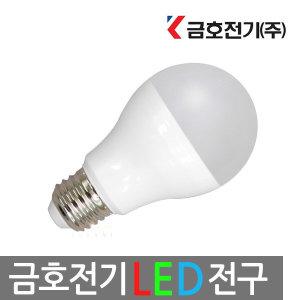 금호전기 LED전구8W10w12w 램프 전등 조명 알 볼 전구