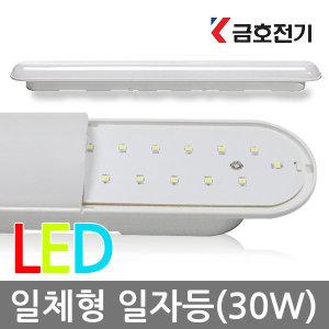 금호전기 번개표 LED일자등30W 50W형광등 방등 주방등