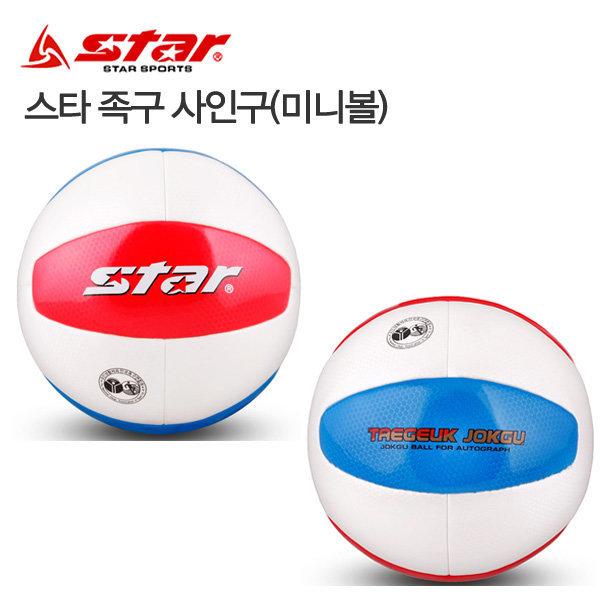 스타스포츠 족구미니볼 스킬볼 사인볼 미니볼 작은공