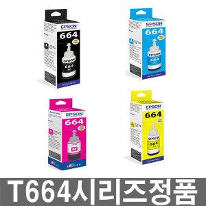 무료배송 T664100+T664200+T664300+T664400 세트
