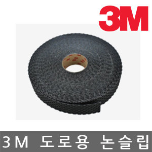 3M/도로용 미끄럼방지 테이프/논슬립/검정/50mmx22M