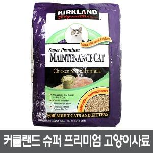 커클랜드 슈퍼 프리미엄 고양이사료 11.3kg 코스트코