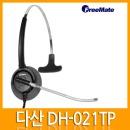 사은품증정1 DH-021TP IP폰헤드셋 키폰용헤드셋