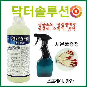 닥터솔루션/살균소독/전염병예방/살균제/소독액/방역