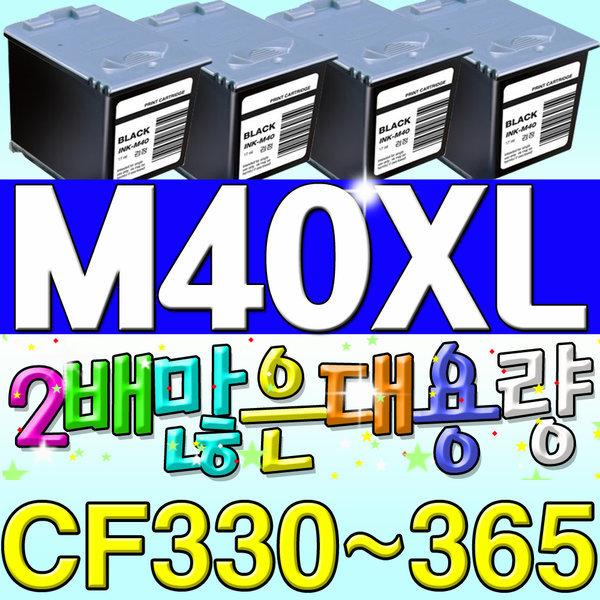 삼성 M40재생 팩스잉크 CF341 CF341TP CF345 CF345TP