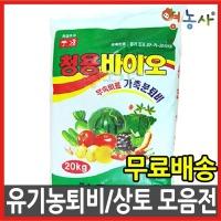 유기농퇴비 계분 무배 상토/비료/영양제/마사/흙
