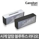 캔스톤 LX-C4 시그니처 라디오알람시계블루투스스피커