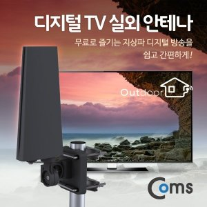 GK506 Coms 안테나 수신기 디지털 TV 실외용/방수지원