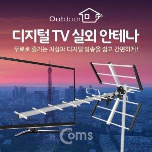GK505 Coms 안테나수신기 디지털TV 실외/Cable미포함