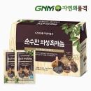 (3+1박스)자연의품격 의성 흑마늘 진액 30포/흑마늘즙