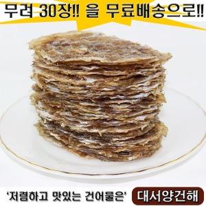 프리미엄 참쥐포 30마리 / 무조건 무료배송