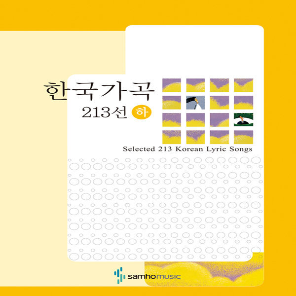 한국가곡 213선 - 하