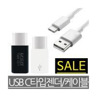USB3.1 C타입 젠더 케이블 갤노트7 노트8젠더