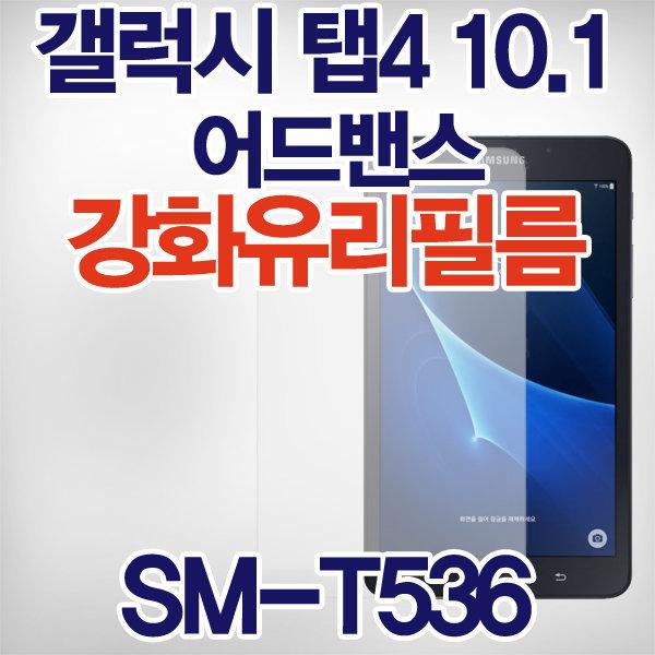 갤럭시탭4 10.1 어드밴스 강화유리필름/SM-T536/보호