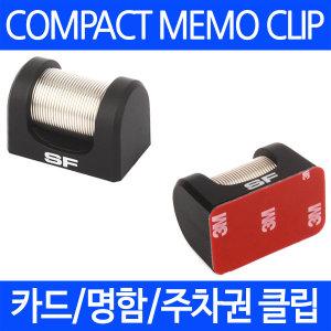 메모클립 메모지 메모판 카드 명함 주차권 갤패드