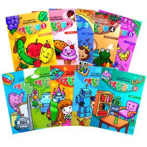 카드15%할인+유아사은품 증정) 유아 색칠공부 세트 (전10권) 동물 공룡외 어른 색칠북 색칠놀이 우리아이EQ
