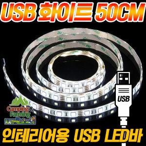 캠팜 인테리어  휴대용 USB LED바 (5V/화이트 50cm)
