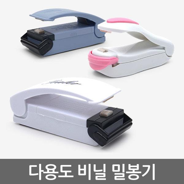 한개사면 한개더 다기능 밀봉기/밥상보/