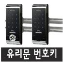 초이스글라스/디지털도어락/유리문/상가 현관문