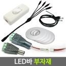LED부자재/LED부품/DIY LED바/하네스/중간스위치 등