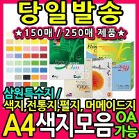 대용량 플라잉칼라/매직터치/고궁의아침/색상지/색지
