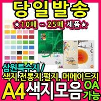 플라잉칼라/매직터치/고궁의아침/색상지/색지/색종이