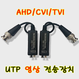 발룬  UTP송수신기 1CH  AHD/CVI/TVI