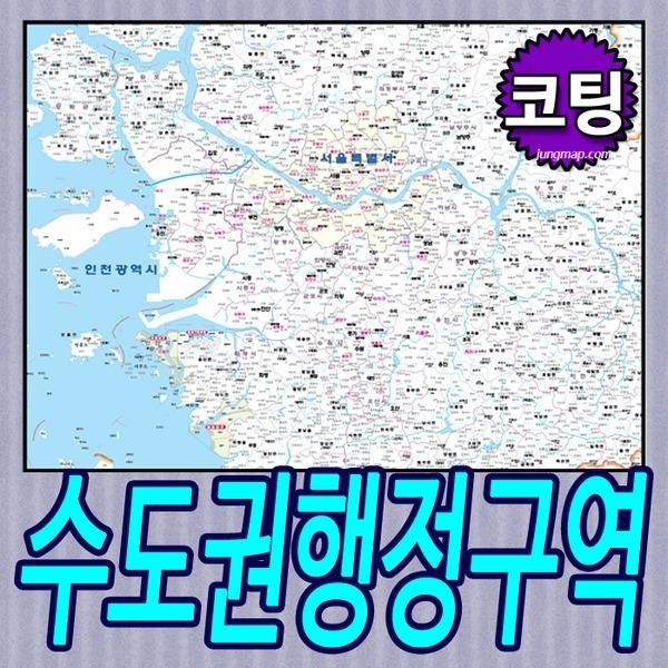 수도권 행정구역안내도 코팅형 중형150x110수도권지도