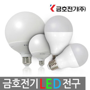 금호전기 LED전구 LED볼전구 LEDMR16 LED램프 LED조명