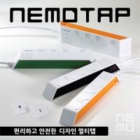 네모탭/개별멀티탭/개별멀티코드/절전멀티탭