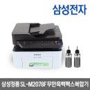 삼성 SL-M2078F 흑백레이저복합기+팩스/무한복합기