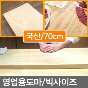 무료배송/70cm/영업용도마/원목도마/대형도마/통도마