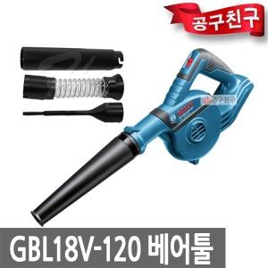 보쉬 GBL18V-120 충전송풍기 베어툴 본체만  노즐4종