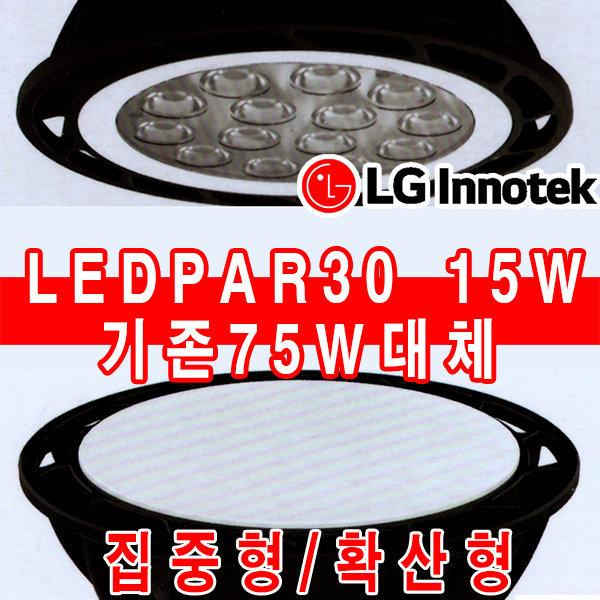 LEDPAR30/LED전구/PAR30확산형/PAR30집중형/파30램프