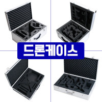 가방몰 50종드론케이스/드론가방/하드쉘가방/팬텀가방