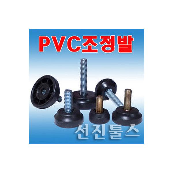 PVC 조정발 높이조정발 가구높이조절발 높이조절볼트