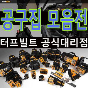 터프빌트/공구가방/공구통/공구집/다용도/수납가방