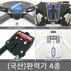 국산 미세조절  파워풀 시스템  M 클럽용 완력기
