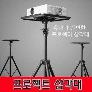 프로젝터삼각대/프로젝트/휴대용/스크린/거치대