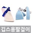 팔걸이/아동용/성인용팔걸이/팔걸이보호대/깁스보호대