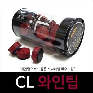 프리미엄 하우스팁 CL 와인팁