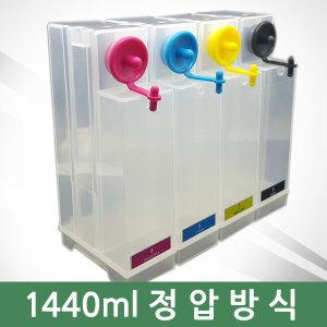 HP8600 HP8620 HP8640 HP8100 1440ml 대형정압보조통