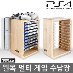 PS4 원목 게임 타이틀 수납장 멀티 스탠드 본체받침대