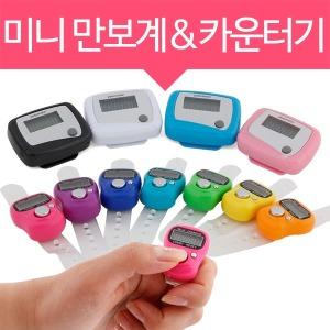 최저가 미니 디지털 카운터기/만보계/손가락/계수기
