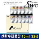 신한수채화물감SWC 15ml 32색 / 수채물감 신한물감