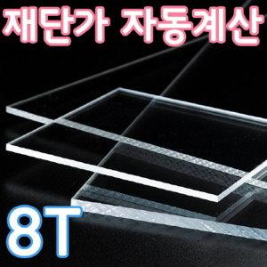 아크릴 투명 8T 재단 자동견적